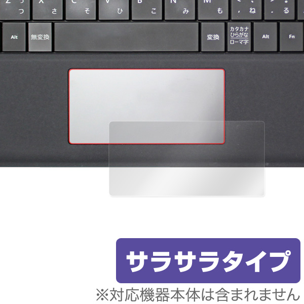 OverLay Protector for トラックパッド Surface Pro 3