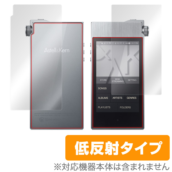 OverLay Plus for Astell & Kern AK100II 『表・裏両面セット』