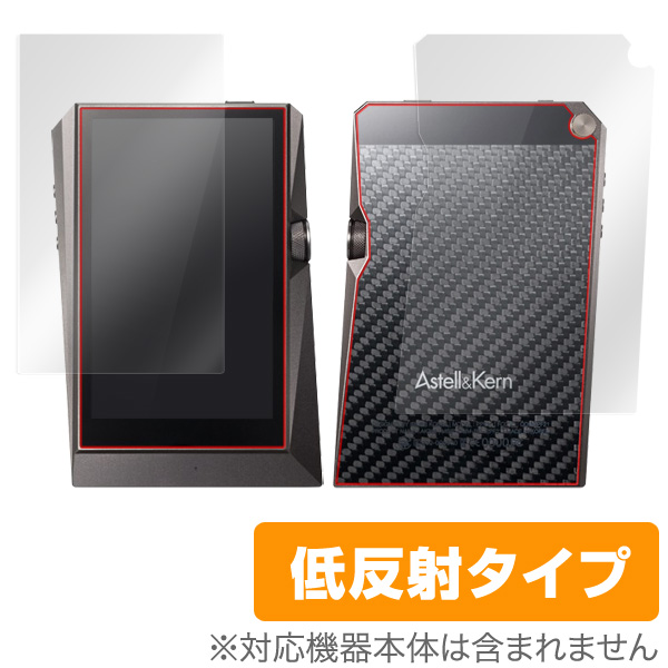 OverLay Plus for Astell & Kern AK380 『表・裏両面セット』