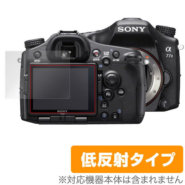 OverLay Plus for α77 II(2枚組)