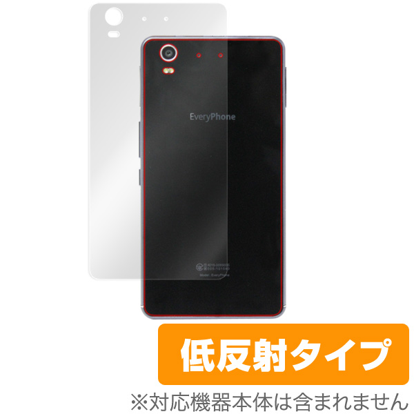 OverLay Plus for EveryPhone 裏面用保護シート
