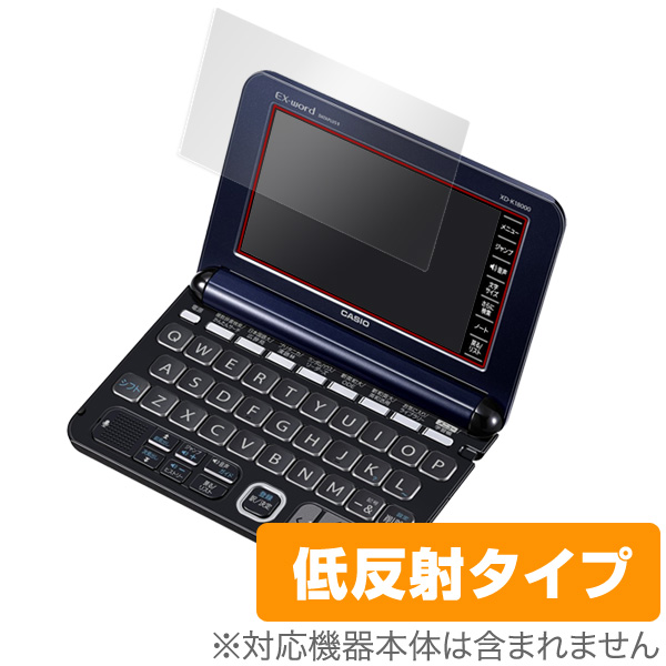 OverLay Plus for CASIO EX-word XD-K/SUシリーズ