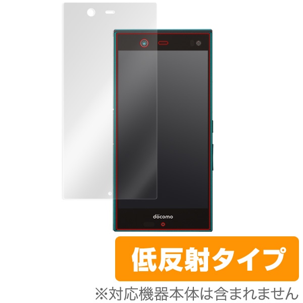 OverLay Plus for arrows NX F-02H 表面用保護シート