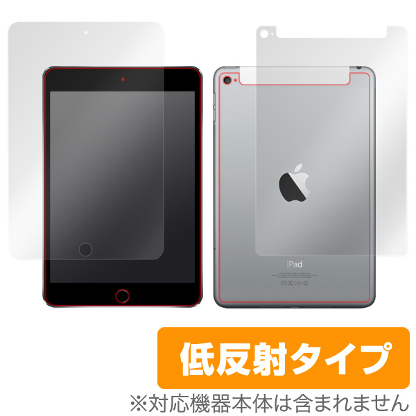 OverLay Plus for iPad mini 4 (Wi-Fi + Cellularモデル) 『表・裏両面セット』