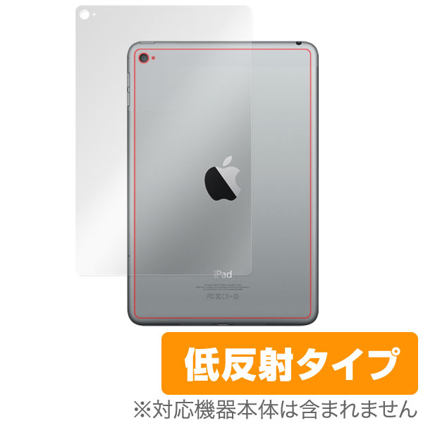 OverLay Plus for iPad mini 4 (Wi-Fiモデル) 裏面用保護シート