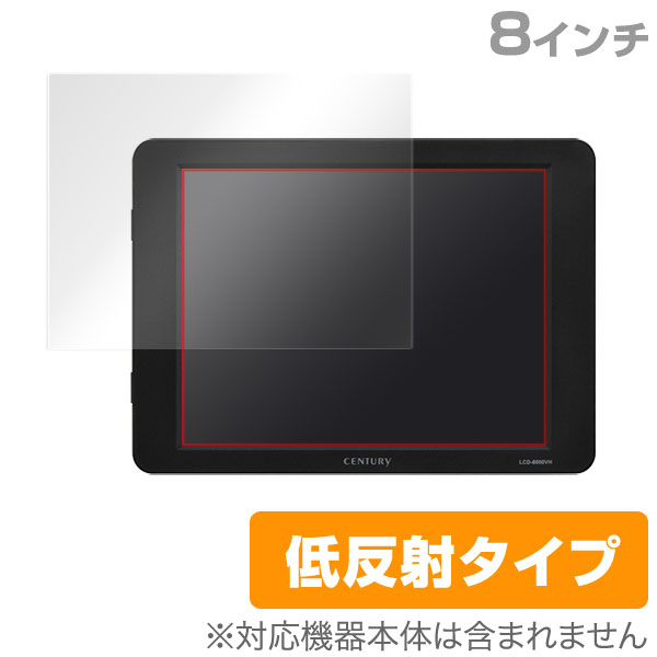OverLay Plus for plus one HDMI (LCD-8000VH)/plus one  8インチ(LCD-8000U2/LCD-8000V)