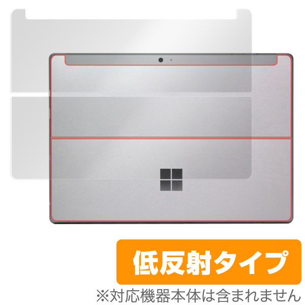 OverLay Plus for Surface 3 裏面用保護シート