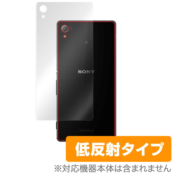 OverLay Plus for Xperia (TM) Z4 裏面用保護シート