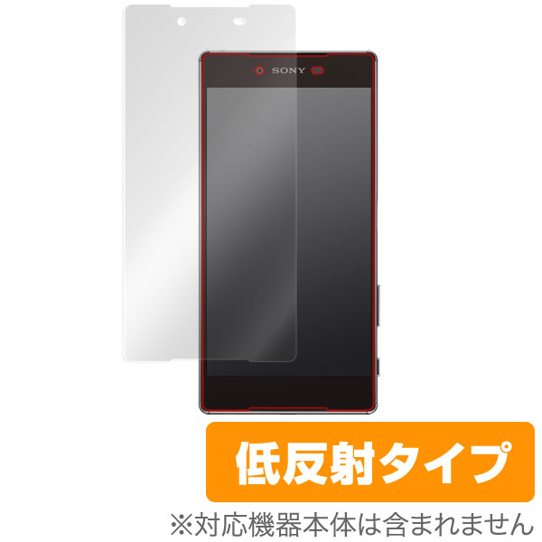 OverLay Plus for Xperia (TM) Z5 Premium SO-03H 表面用保護シート