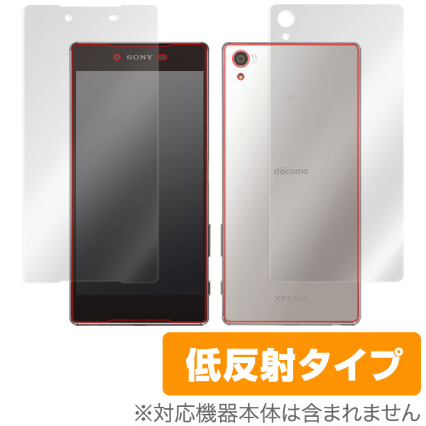OverLay Plus for Xperia (TM) Z5 Premium SO-03H『表・裏両面セット』