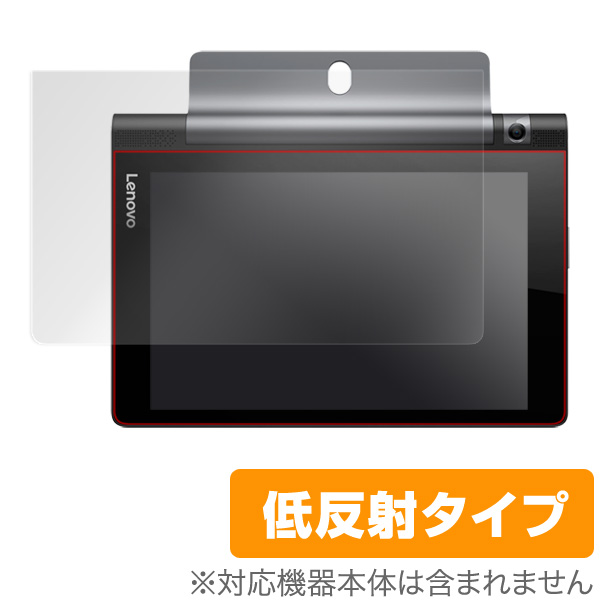 OverLay Plus for YOGA Tab 3 8
