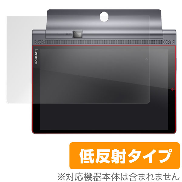 OverLay Plus for YOGA Tab 3 Pro 10