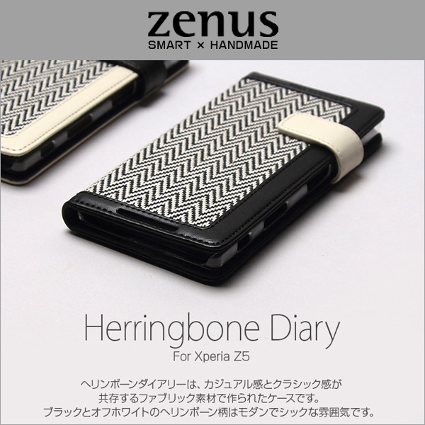 Zenus Herringbone Diary for Xperia (TM) Z5 SO-01H / SOV32 / 501SO