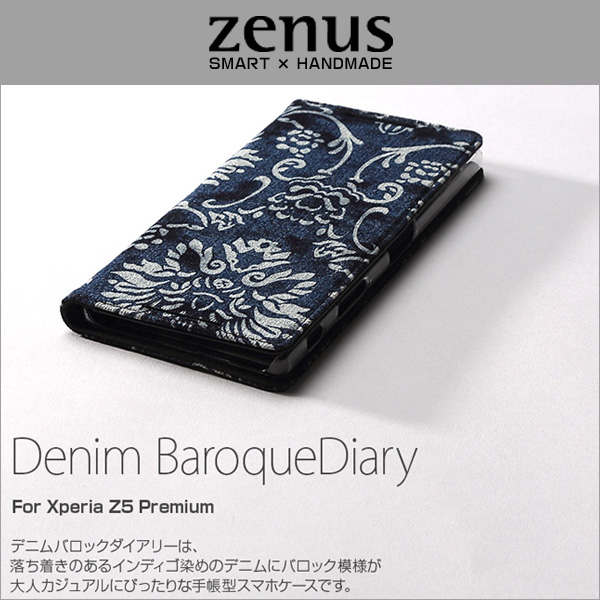Zenus Denim Baroque Diary for Xperia (TM) Z5 Premium SO-03H