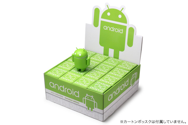 Android Robot フィギュア
