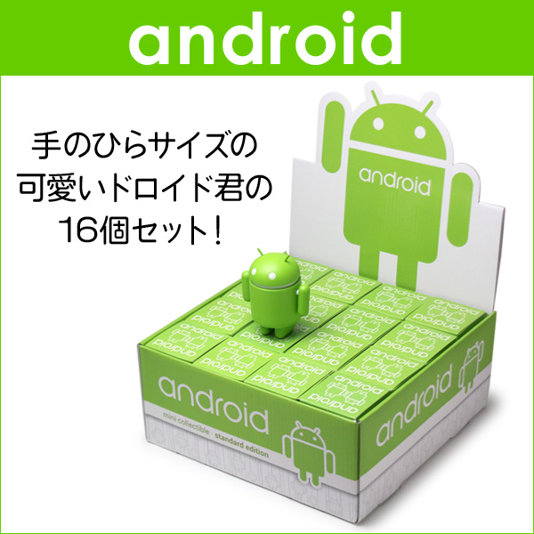 Android Robot フィギュア(1箱16個入り)