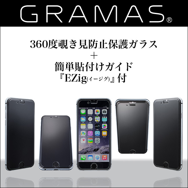 GRAMAS Protection Privacy 360° Glass for iPhone 6s/6