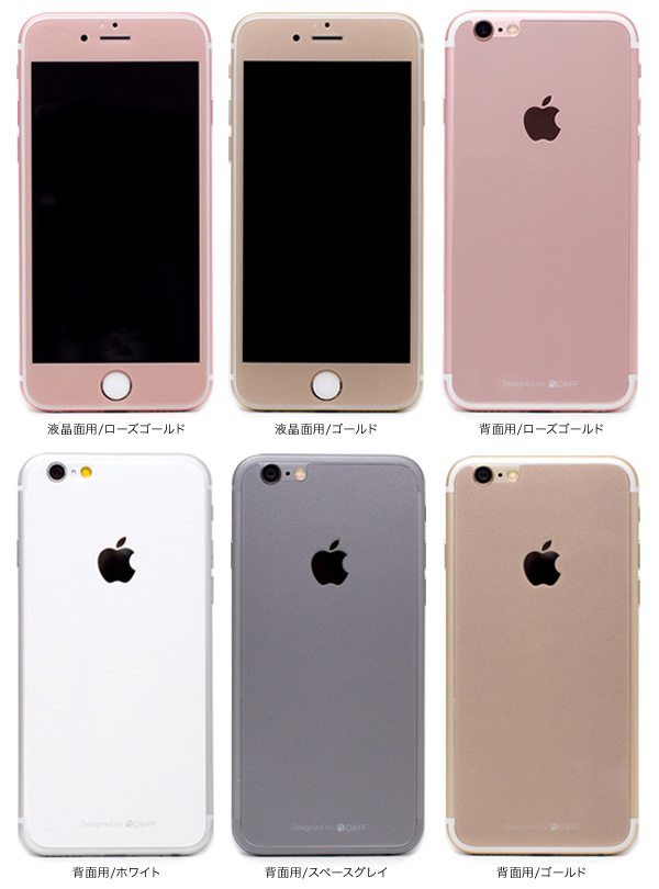 カラー High Grade Glass Screen Protector for iPhone 6s/6(カラーシリーズ)