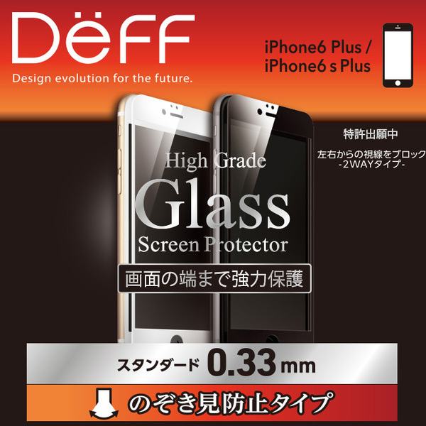 High Grade Glass Screen Protector Full Front のぞき見防止 0.33mm for iPhone 6s Plus/6 Plus