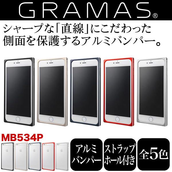 GRAMAS Straight Metal Bumper MB534P for iPhone 6 Plus