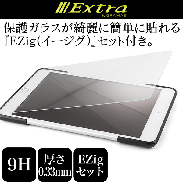 EXTRA by GRAMAS Protection Glass 0.33mm EXIPAMNM for iPad mini 3/iPad mini Retinaディスプレイ/iPad mini(第1世代)
