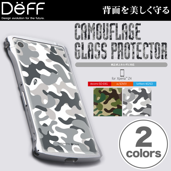 High Grade Glass Screen Protector Camouflage for Xperia (TM) Z4 SO-03G/SOV31/402SO