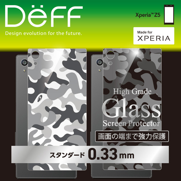 High Grade Glass Screen Protector Camouflage for Xperia (TM) Z5 SO-01H / SOV32 / 501SO