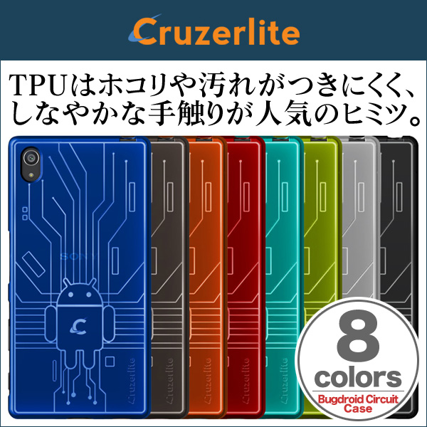 Cruzerlite Bugdroid Circuit Case for Xperia (TM) Z5 SO-01H