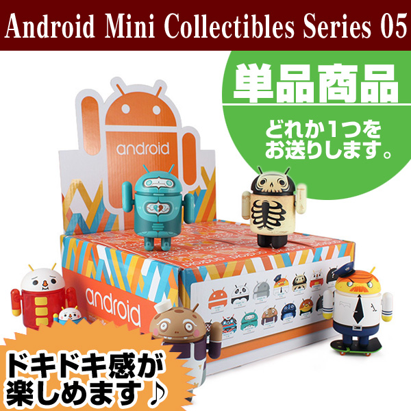 Android Robot フィギュア mini collectible series 05(単品)