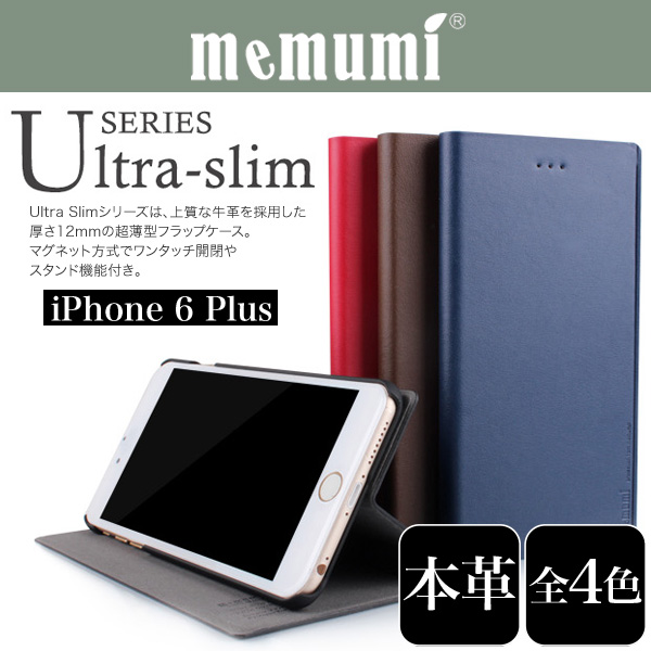 Memumi Ultra Slim for iPhone 6 Plus