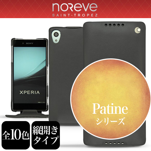 Noreve Patine Selection レザーケース for Xperia (TM) Z4 SO-03G/SOV31/402SO