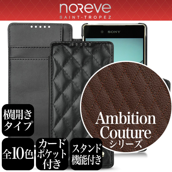 Noreve Ambition Couture Selection レザーケース for Xperia (TM) Z4 SO-03G/SOV31/402SO 横開きタイプ(背面スタンド機能付)