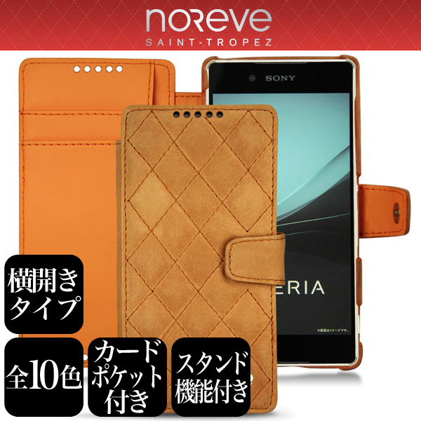 Noreve Exceptional Couture Selection レザーケース for Xperia (TM) Z4 SO-03G/SOV31/402SO 横開きタイプ(背面スタンド機能付)