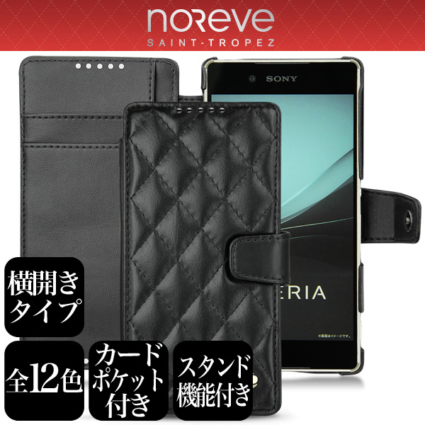 Noreve Perpetual Couture Selection レザーケース for Xperia (TM) Z4 SO-03G/SOV31/402SO 横開きタイプ(背面スタンド機能付)