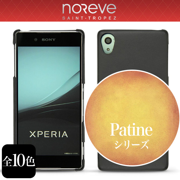 Noreve Patine Selection  レザーバックケース for Xperia (TM) Z4 SO-03G/SOV31/402SO
