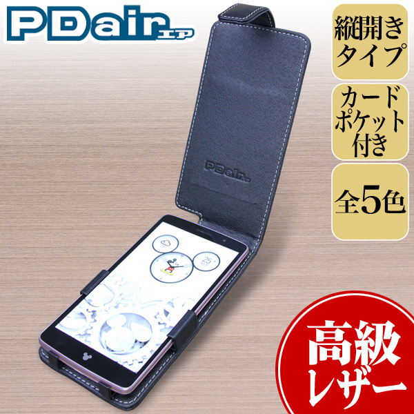 PDAIR レザーケース for Disney Mobile on docomo DM-01G 縦開きタイプ