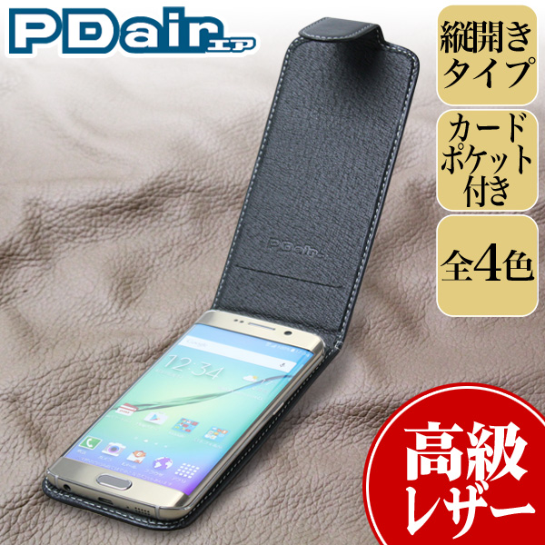 PDAIR レザーケース for Galaxy S6 edge SC-04G/SCV31/404SC 縦開きタイプ