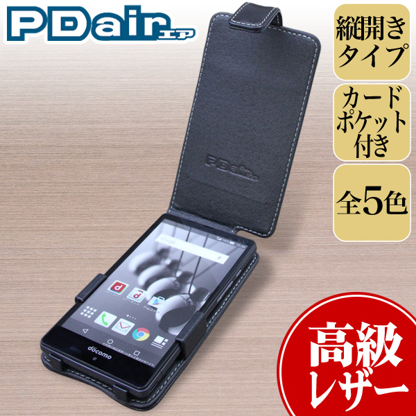 PDAIR レザーケース for AQUOS EVER SH-04G 縦開きタイプ