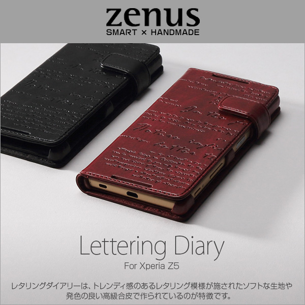 Zenus Lettering Diary for Xperia (TM) Z5 SO-01H / SOV32 / 501SO