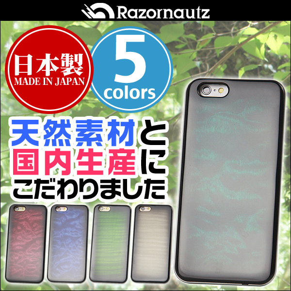 Razornautz REAL WOODEN CASE COVER 「WoodGrain-キルテッドメープル」- Blender Edition for iPhone 6s / 6