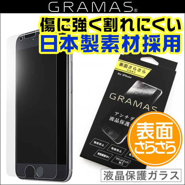 Extra by GRAMAS Protection Glass Anti Glare GL106AG for iPhone 7