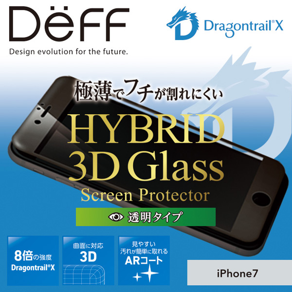 Hybrid Glass Screen Protector 3D AR加工 0.21mm AGC dragontrail-X 0.21mm for iPhone 8 / iPhone 7