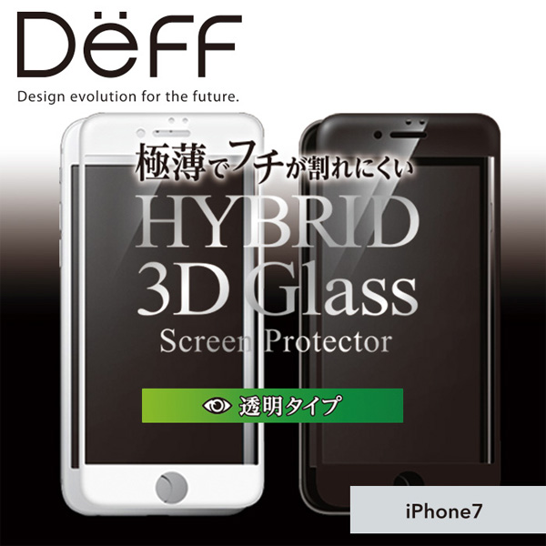 Hybrid Glass Screen Protector 3D 透明/AGCソーダライム for iPhone 8 / iPhone 7