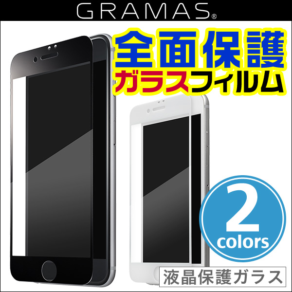 Extra by GRAMAS Protection Glass Full Cover GL126 for iPhone 7