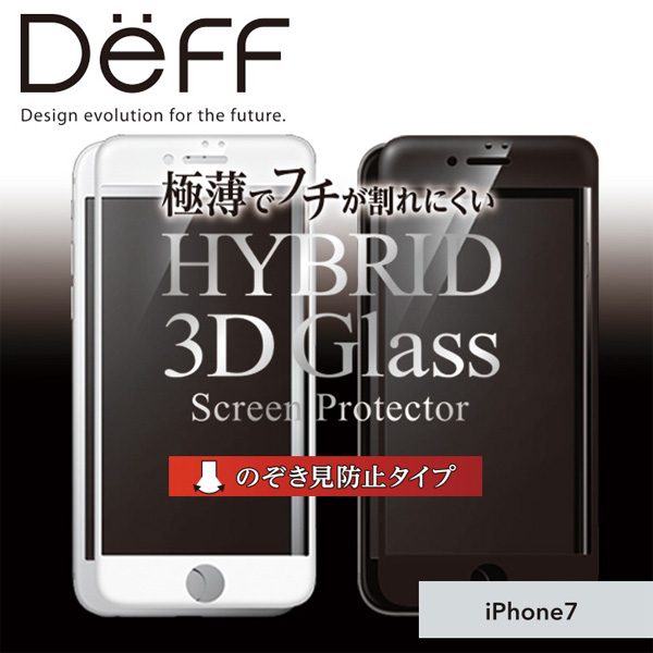 Hybrid Glass Screen Protector 3D のぞき見防止タイプ for iPhone 8 / iPhone 7