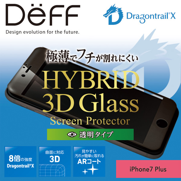 Hybrid Glass Screen Protector 3D AR加工 0.21mm AGC dragontrail-X 0.21mm for iPhone 8 Plus / iPhone 7 Plus