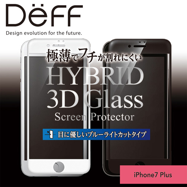 Hybrid Glass Screen Protector 3D ブルーライトカット for iPhone 7 Plus