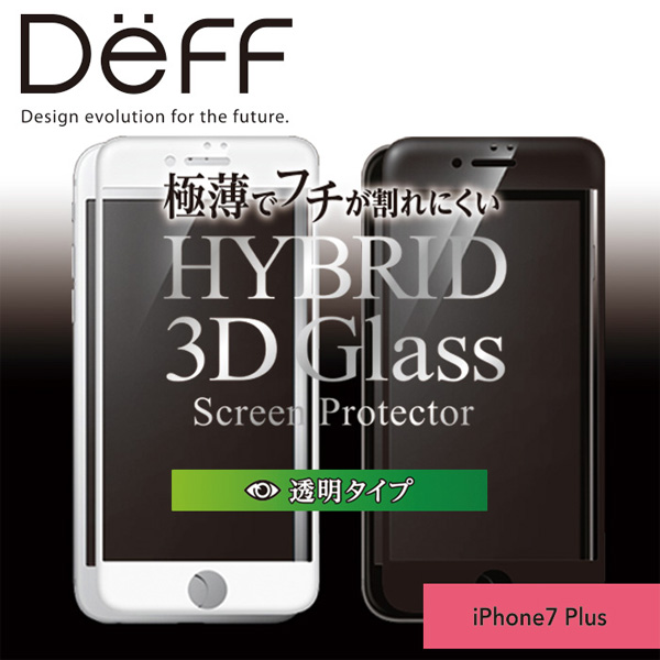 Hybrid Glass Screen Protector 3D 透明/AGCソーダライム for iPhone 8 Plus / iPhone 7 Plus