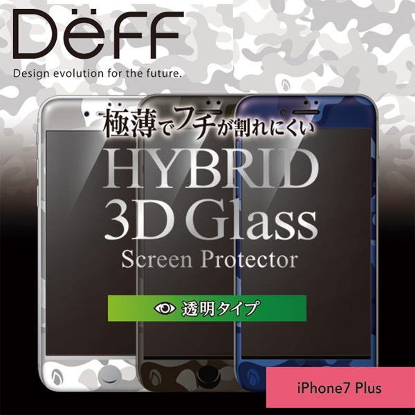 Hybrid Glass Screen Protector 3D カモフラージュカラー for iPhone 8 Plus / iPhone 7 Plus