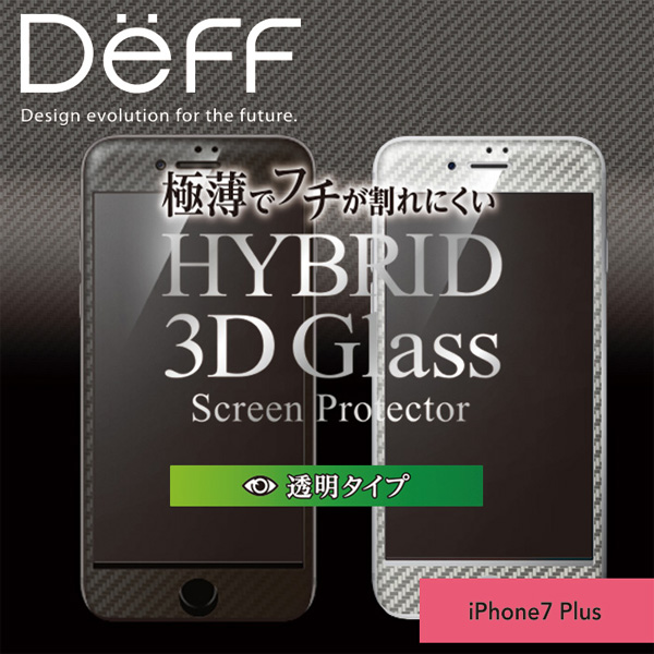 Hybrid Glass Screen Protector 3D カーボン立体カラー for iPhone 7 Plus